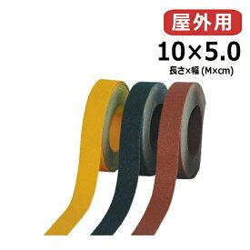 シクロケア ノンスリップテープ巻物 屋外用(土足用) 幅5cm×長さ10メートル 全3色 (3178・3179・3180)【送料無料】
