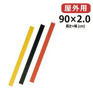 シクロケア ノンスリップテープ 屋外用(土足用) 幅2cm×長さ90cm 全3色 (641・642・643) つまづき防止 すべり止めテープ 母の日