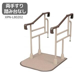 【玄関用手すり】 自在手すり ツインディ 両手すり・踏み台なし XPN-L80202 (パナソニック)【送料無料】