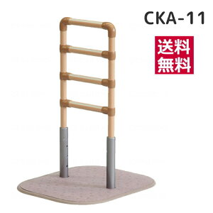 立ち上がり補助手すり「たちあっぷ(ステンレス版)CKA−11」 矢崎化工 【送料無料】 ベッド安定 起き上がり 補助 サポート