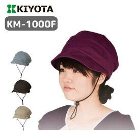 頭部保護帽子 おでかけヘッドガード Fタイプ KM-1000F (キヨタ)  衝撃から頭部を保護 おしゃれ 男女共用 予防 お出かけ 頭を守る 室内用 屋外兼用【送料無料】