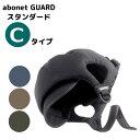 【頭部保護帽】アボネットガードC スタンダードN No.2006 普通サイズ ブラック/ブラウン/ネイビー/オリーブ(特殊…