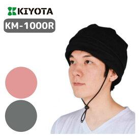 【頭部保護帽】おでかけヘッドガード シャーロットタイプ KM-1000R M/Lサイズ (キヨタ)ブラック/グレー/ピンク 男女兼用 てんかん発作 あごひも付き【送料無料】