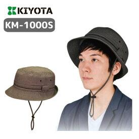頭部保護帽子 おでかけヘッドガードSタイプ アルペンタイプ KM-1000S (キヨタ) 男性向け  グレー/ベージュ/グリーン 紳士用 メンズ M/Lサイズ【送料無料】
