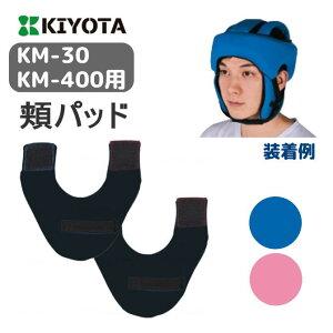 キヨタ ヘッドガードフィット専用 頬パッド【非課税】