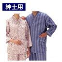 羽衣綿業 秋冬用 メンズねまき 「キルト二部式ねまき 紳士用」 M/Lサイズ 色柄おまかせ 甚平 寝巻 パジャマ 入院 作務…