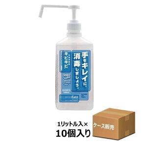 【ケース販売】手指消毒剤 キビキビ 1000ml×10本入り ポンプタイプ  天然由来アルコール使用 (日本アルコール産業)