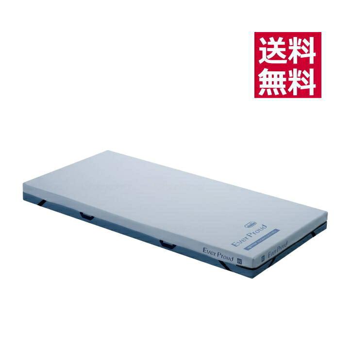 静止型マットレス エバープラウドマットレス ドライタイプ レギュラーサイズ(幅83cm:KE-623UQ/91cm:KE-621UQ)リバーシブルマットレス パラマウントベッド 送料無料 メーカー直送品 返品不可