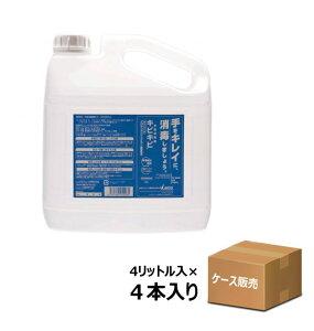【ケース販売】手指消毒剤 キビキビ 詰替え用 4000ml×4箱 (日本アルコール産業)