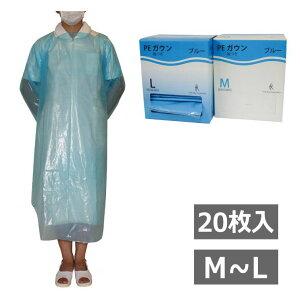 【使い捨てエプロン】PEガウン 袖付き 20枚入り M/L ブルー  (ファーストレイト)