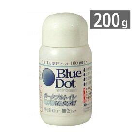 【ポータブルトイレ用消臭剤】ブルードット 200g 1本 (メディカル介護サービス)