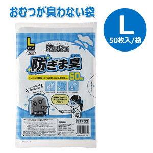 【おむつ処理消臭袋】防臭袋策 防ぎま臭 Lサイズ 30×40cm 50枚入り 嘔吐物処理 生ごみ処理 (ジャパックス)
