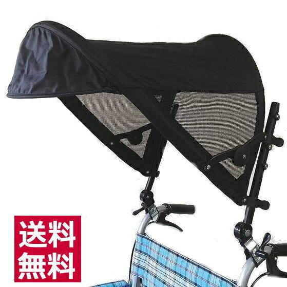 【車いす関連備品】 車椅子用日除け雨除け [Tシェード] 黒 片山車椅子製作所 【送料無料】