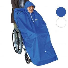 車椅子用レインコート レインポンチョ 男女兼用 フリーサイズ ブルー/ベージュ (サギサカ)【cp0333】