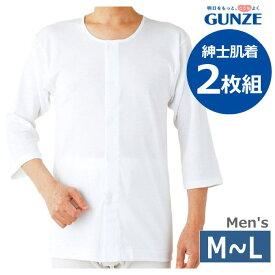【2枚セット紳士用肌着・M/Lサイズ】グンゼ 前開き ワンタッチ肌着 2枚組 七分袖 (HW8217) 男性用 GUNZE 介護 入院用肌着 入院用下着 ホワイト 白 メンズ シニア 病院 着替え 前あき マジックテープ Tシャツ