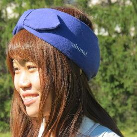 【頭部保護帽】abonet アボネットホーム リボン No.2172 ブラック/パープル(特殊衣料)【メーカー直送品】【代金引換決済不可】【送料無料】