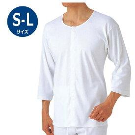 【紳士用肌着S-L】愛情らくらく 7分袖クリップシャツ メンズ S/M/Lサイズ ホワイト グンゼ GUNZE 綿100% 前あき クリップボタン付