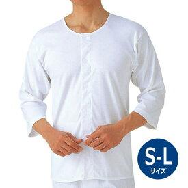 【紳士用肌着S-L】愛情らくらく 7分袖ワンタッチシャツ(HW6119)メンズ S/M/Lサイズ ホワイト グンゼ GUNZE 綿100% 前あき ワンタッチテープ仕様
