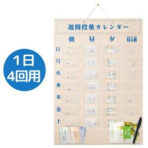 【お薬カレンダー】 壁掛け式 週間投薬カレンダー 1日4回用 (東武商品サービス)