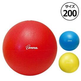 【トレーニング小物】ピラティスボール200(H-9345) 直径20cm 空気注入用ストロー付き トーエイライト 体幹強化 リハビリ トレーニング エクササイズ 血圧対策 長寿 訓練 脳トレ 認知症予防 高齢者 ボール遊び 室内遊び