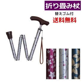 ウェルファン 夢ライフステッキ スリムネック 折りたたみ伸縮型 ベーシックタイプ おしゃれなデザイン花柄杖 全4色 送料無料 杖先替えゴム付き