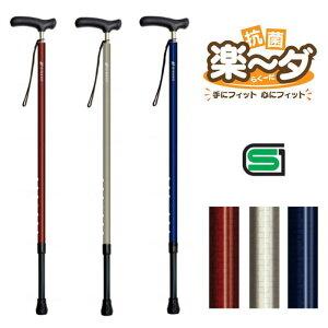 伸縮ステッキ 抗菌楽ーダ プラス+ (シナノ)パイプ径20mm/杖先18mm ※この杖は折り畳みできません※【送料無料】