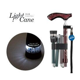 [折り畳みステッキ] 光る杖 ライトケイン 折り畳みタイプ LC-18F ブラウン 彫刻フランスベッド 【送料無料】