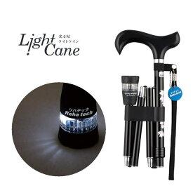 [折り畳みステッキ] 光る杖 ライトケイン 折り畳みタイプ LC-19F ブラック 花柄 フランスベッド 【送料無料】