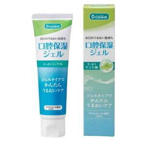 【口腔ケア用品】ディーケアレル口腔保湿ジェル 60g ダイト