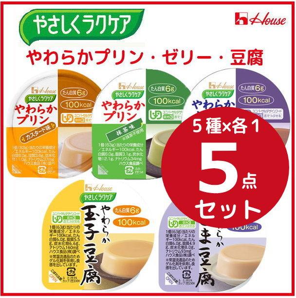 ハウス食品 やさしくラクケア やわらかプリン・ゼリー・豆腐 5種類×各1個の計5個セット
