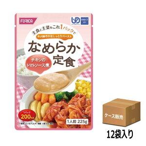【ケース販売】なめらか定食 チキンのトマトソース煮 225g×12袋入り(ホリカフーズ)ユニバーサルデザインフード かまなくてよい[軽減税率対象商品]【送料無料】