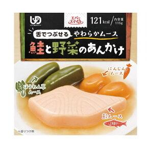 【介護食品】大和製罐 [エバースマイル ムース食 鮭と野菜のあんかけ] 舌でつぶせる やわらかい ES-M-1 カップ入り 美味しい 食事 高齢者 老人[軽減税率対象商品]