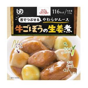 エバースマイル ムース食 牛ごぼうの生姜煮 ES-M-10(大和製罐)[軽減税率対象商品]