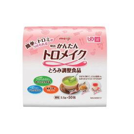 とろみ調整食品 明治かんたんトロメイク スティック 2.5g×50包(125g) 顆粒 加熱不要[軽減税率対象商品]