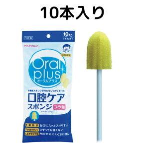 【口腔ケア用品】オーラルプラス 口腔ケアスポンジ10本入り プラ軸 (アサヒグループ食品)