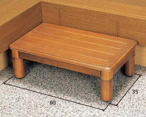 【玄関用ステップ】木製玄関ステップ1段600 (VALSMGS1) パナソニックエイジフリー 高さ20cm×幅60cm 3段階高さ調節【送料無料】 母の日