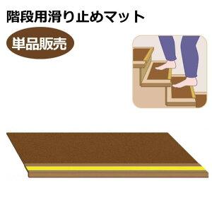 室内用滑り止めマット ダイヤタップソフト 20×50cm 階段用 単品販売 1枚 ブラウン SKS (シンエイテクノ) 【父の日】