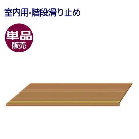 室内用滑り止めマット ダイヤタップ室内用 20×50cm 階段用 単品販売 1枚 ベージュ SK1 (シンエイテクノ)