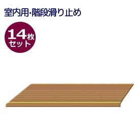 【セット販売】室内用滑り止めマット ダイヤタップ室内用 20×50cm 階段用 14枚セット ベージュ SK1 (シンエイテクノ)【送料無料】