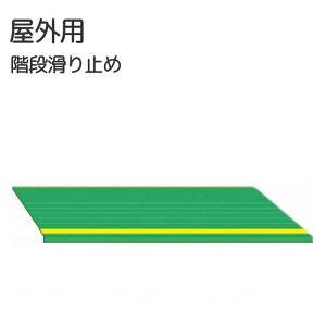 屋外用滑り止めマット ダイヤタップ屋外用 20×50cm 階段用 単品販売 1枚 モスグリーン SK0 (シンエイテクノ)【敬老の日】