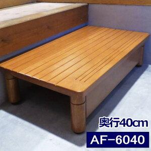 木製玄関ステップ 400 AF-6040 (パナソニックエイジフリー)【送料無料】