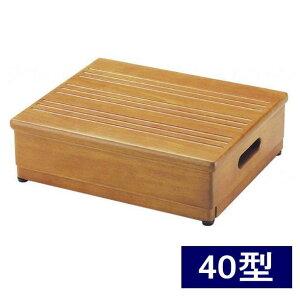 玄関台高さ調節付 40型 W40×H10〜15×D33cm ブラウン 天然木 (リッチェル)【送料無料】