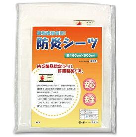 【防炎平シーツ】 160×300cm オフホワイト(丸昌)