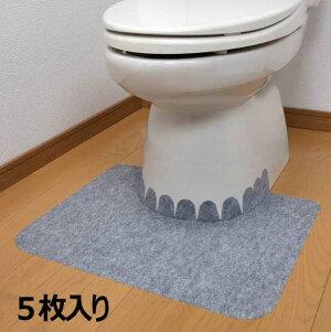 床汚れ防止マット5枚組 巾55×奥行44cm KH-16 (サンコー)