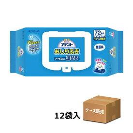 【ケース販売】アテント 流せるおしりふき 72枚入り×12袋入り  無香料 ノンアルコール アロエエキス+ヒアルロン酸配合 (大王製紙)