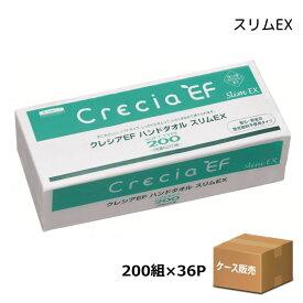 【ケース販売】クレシアEF ハンドタオル ソフトタイプ200スリムEX (17×21.8cm) 2枚重ね200組×36パック 日本製紙クレシア 施設・病院 業務用【送料無料】