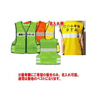 【名入れ可能】パトロールベスト1 FS・JAPAN【安全ベスト・交通安全ベスト・名入れベスト・反射ベスト・ボンタット】
