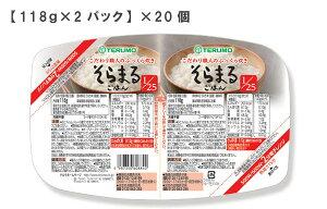 そらまるごはん 118g×2パック×20個 テルモ株式会社 低タンパく食品【ケース販売・まとめ買い・透析食品・低たんぱくごはん・低カリウム・低リン・低タンパク】