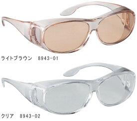 名古屋眼鏡 メオガードオングラス (8943-01/8943-02)【眼科・保護グラス・術後グラス・サングラス・UVカット・保護眼鏡・ゴーグル・眼鏡着用OK・白内障術後】