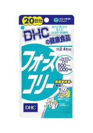 DHC フォースコリー 20日分(80粒)【健康食品・ハーブ・東洋ハーブ・コレウスフォルスコリ・フォースリーン】